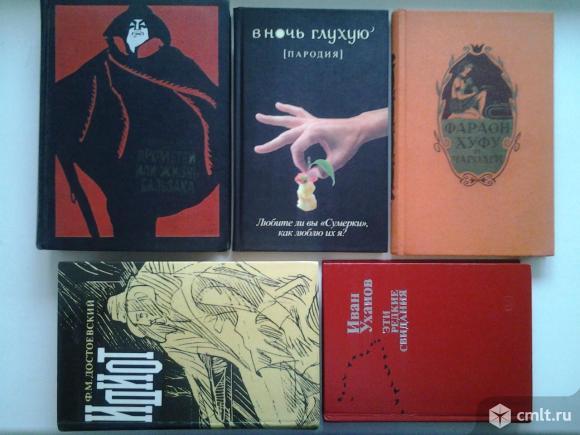 Книги российских, советских и зарубежных писателей. Фото 1.