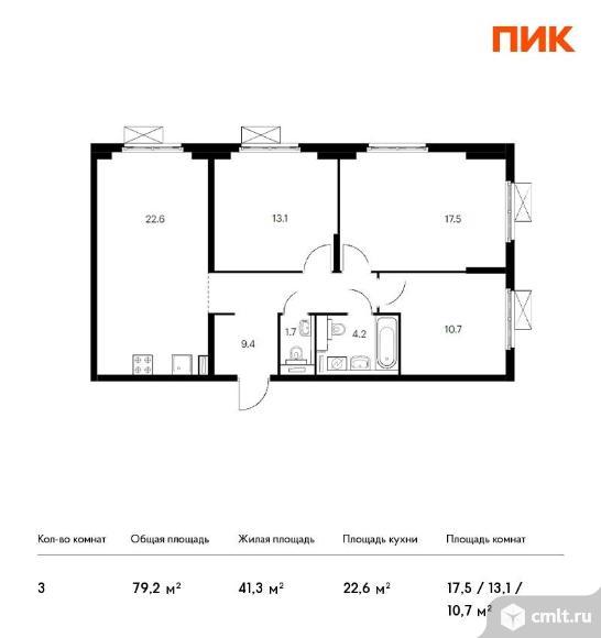 3-комнатная квартира 79,2 кв.м. Фото 1.