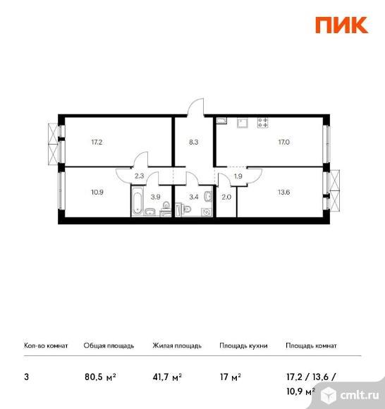 3-комнатная квартира 80,5 кв.м. Фото 1.