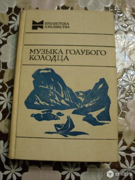 Недреос Т. Музыка голубого колодца. Фото 1.