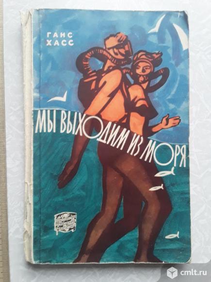 Мы выходим из моря Г. Хасс Москва 1959г.. Фото 1.