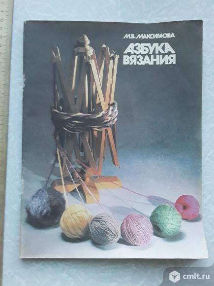 Журнал Максимова М.В. Азбука вязания. Часть 1. Фото 1.
