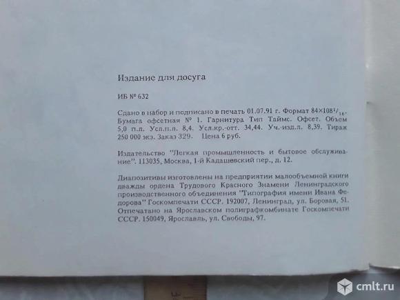 Журнал Максимова М.В. Азбука вязания. Часть 1. Фото 8.