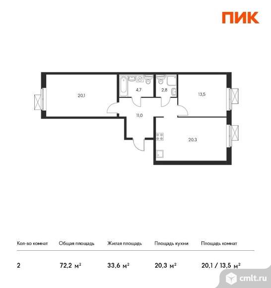 2-комнатная квартира 72,2 кв.м. Фото 1.