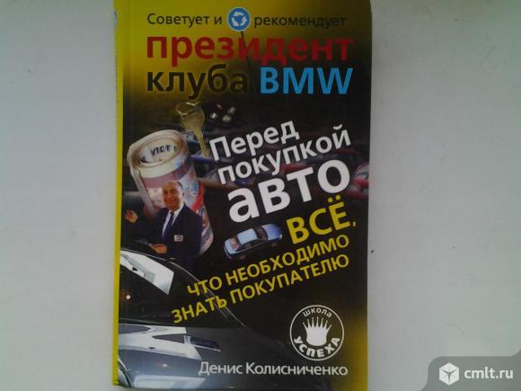 Книги автомобилистам. Фото 2.