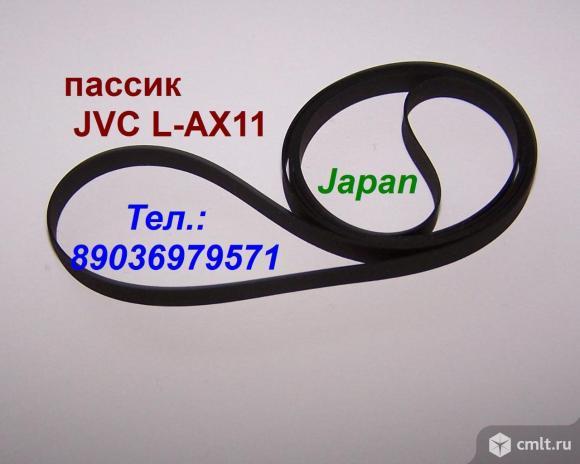 Пассик для JVC L-AX11 ремень пасик для JVC LAX11 LA-X11. Фото 1.