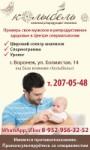 Клиника Репродукции Человека Колыбель