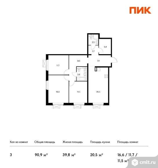 3-комнатная квартира 90,9 кв.м. Фото 1.