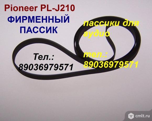 Японский пассик на Pioneer PL-J210 новый пасик Пионер PLJ210. Фото 2.