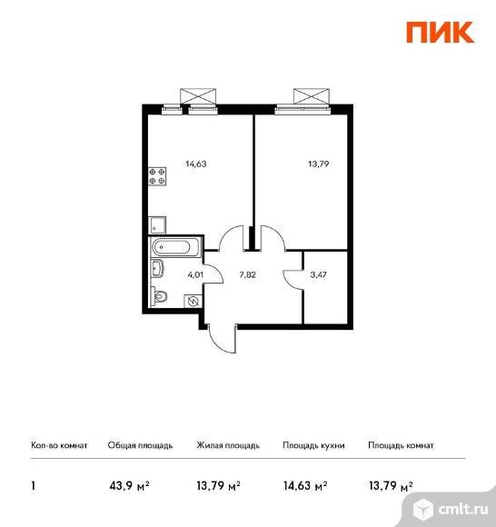 1-комнатная квартира 43,9 кв.м. Фото 1.