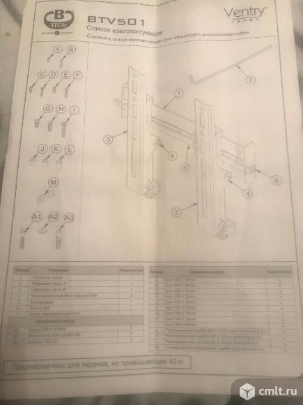 Наклонное крепление для плазменной ЖК панели до 42. Фото 5.