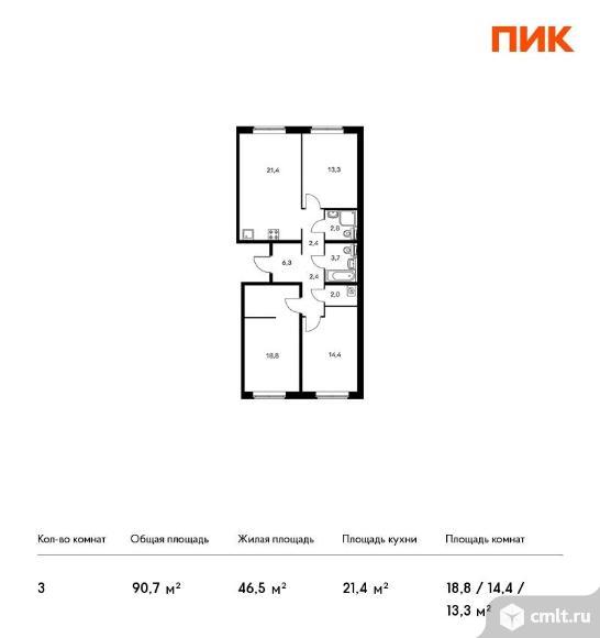 3-комнатная квартира 90,7 кв.м. Фото 1.