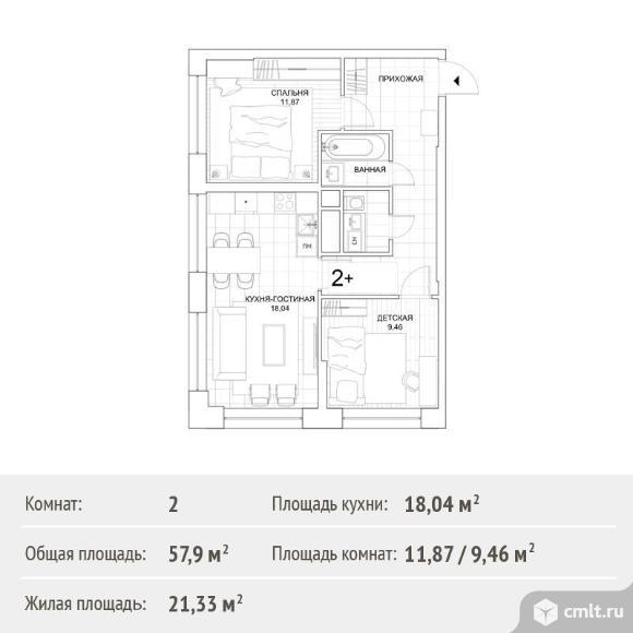 2-комнатная квартира 57,9 кв.м. Фото 1.
