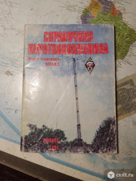 Справочники книги для радиолюбителя. Фото 6.
