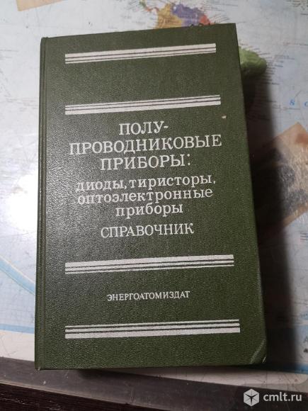 Справочники книги для радиолюбителя. Фото 1.