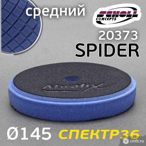 Круг полировальный SCHOLL Spider 145мм черно-синий. Фото 1.