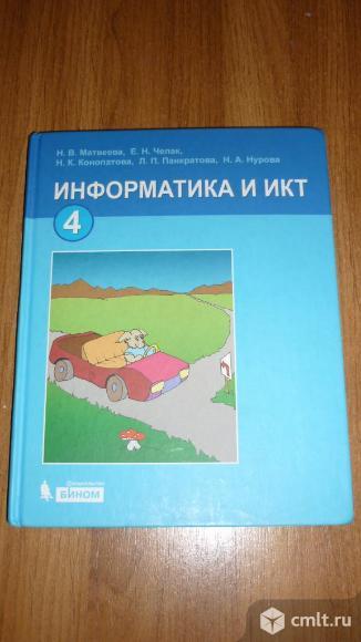 Информатика 4 класс. Фото 1.