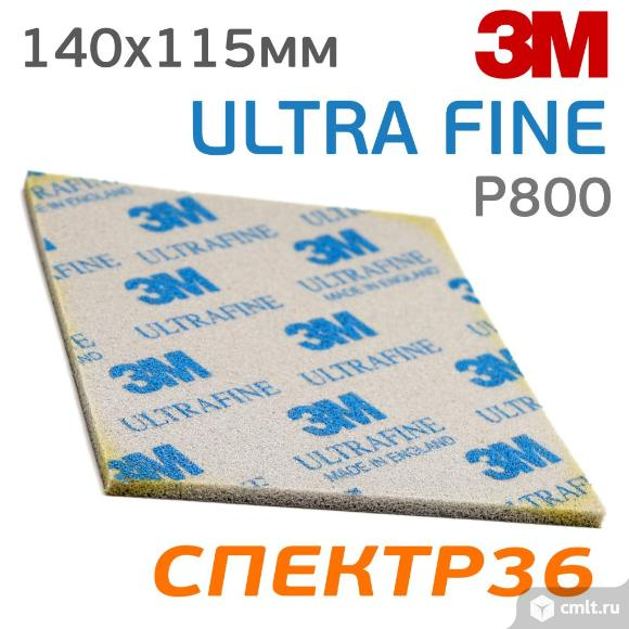 Губка абразивная полиуретановая 3M ULTRA FINE Р800. Фото 1.