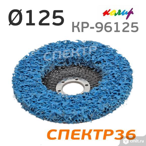 Круг зачистной под УШМ полимерный ф125мм Колир. Фото 1.