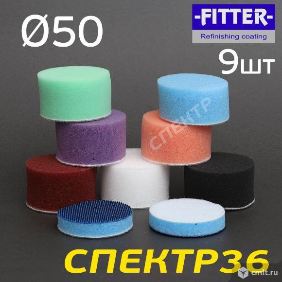 Набор полировальных кругов ф50мм Fitter (9пр). Фото 1.