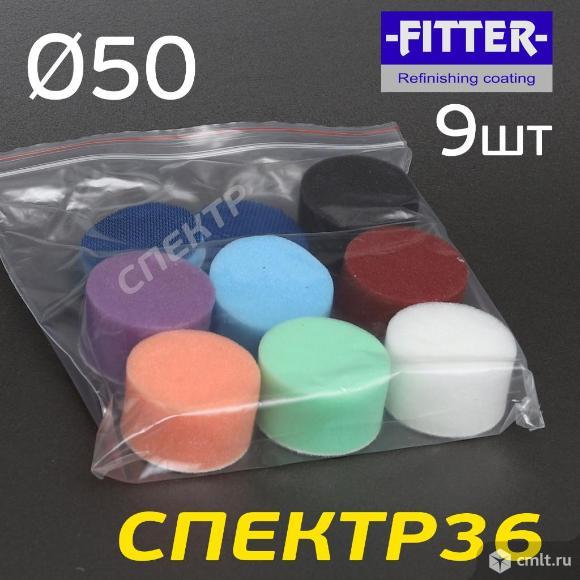 Набор полировальных кругов ф50мм Fitter (9пр). Фото 2.