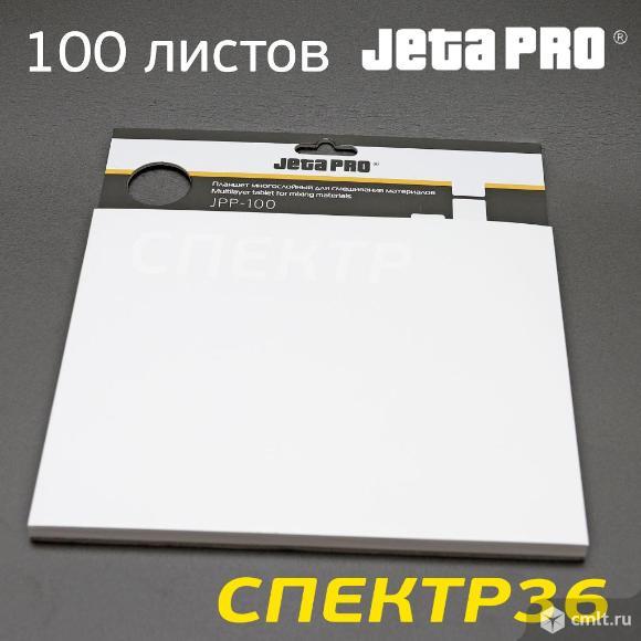 Планшет для замешивания шпатлевок JetaPRO 100лист. Фото 1.