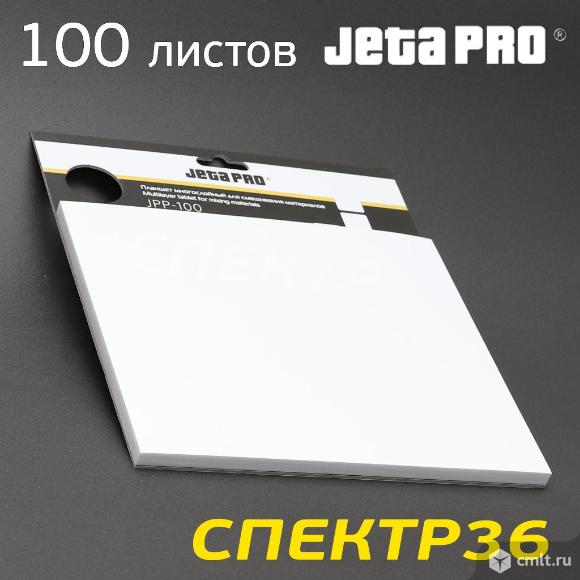 Планшет для замешивания шпатлевок JetaPRO 100лист. Фото 2.