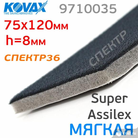 Проставка Kovax под SuperAssilex 75х120мм (мягкая). Фото 4.