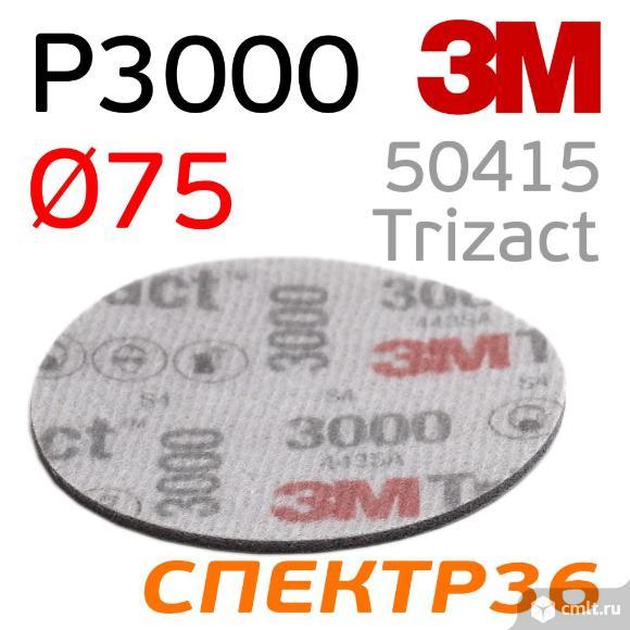 Шлифкруг на поролоне ф75мм 3M Trizact P3000. Фото 2.