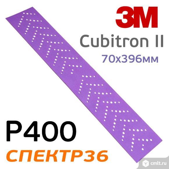 Полоска 3M Cubitron II 70х396мм (Р400) Purple+. Фото 1.