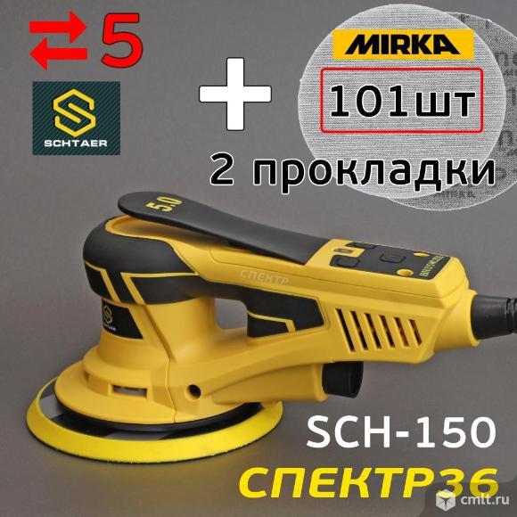 Шлифмашинка SCHTAER SCH-150 (5.0мм) + 101шт кругов. Фото 1.