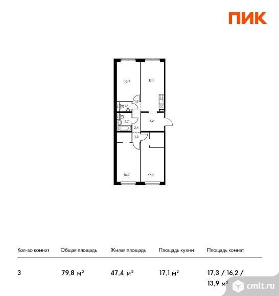 3-комнатная квартира 79,8 кв.м. Фото 1.