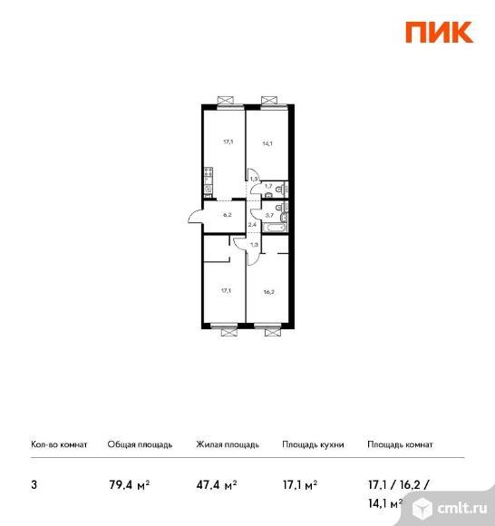 3-комнатная квартира 79,4 кв.м. Фото 1.