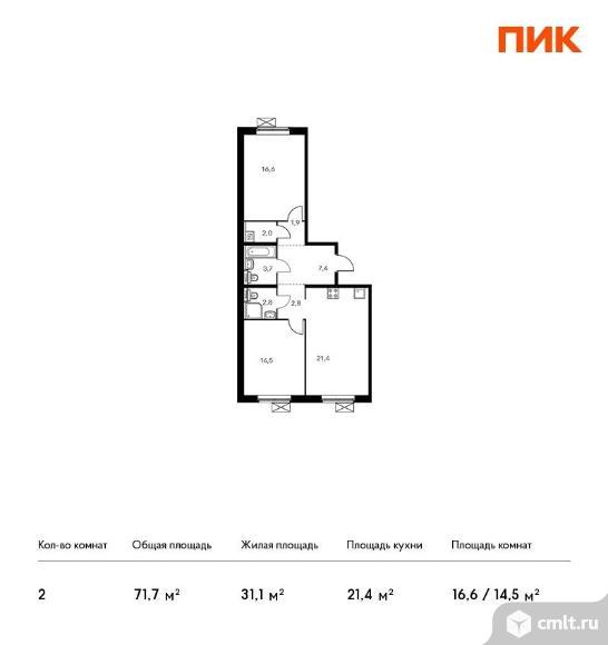 2-комнатная квартира 71,7 кв.м. Фото 1.