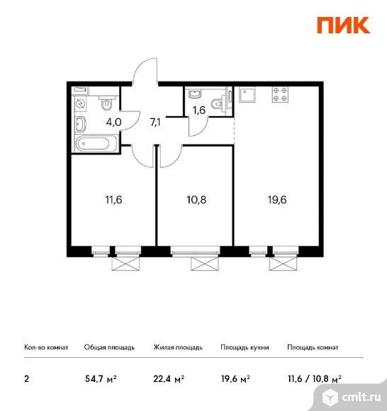 2-комнатная квартира 54,7 кв.м. Фото 1.