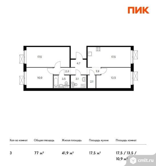 3-комнатная квартира 77 кв.м. Фото 1.