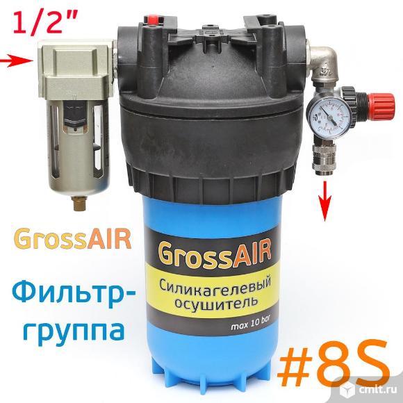Фильтр-группа #8S GrossAIR осушитель. Фото 1.