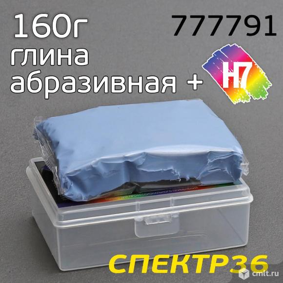 Глина для очистки кузова H7 (160г) ГОЛУБАЯ. Фото 1.