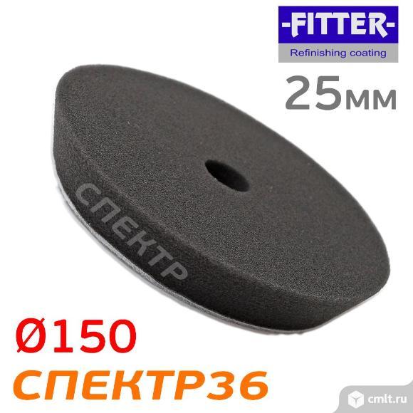 Круг полировальный Fitter D150/125 ЧЕРНЫЙ. Фото 3.