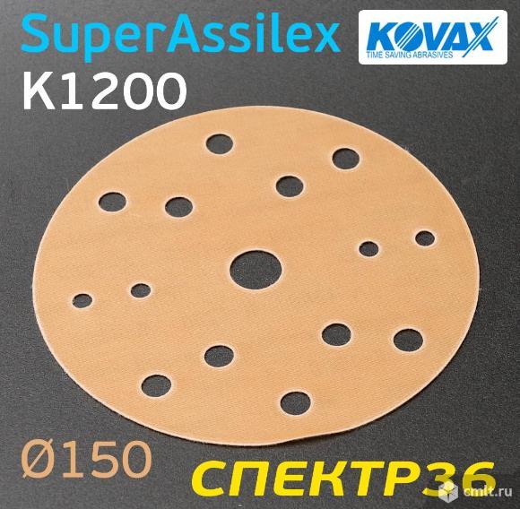 Круг шлифовальный ф150 Kovax SuperAssilex К1200. Фото 1.