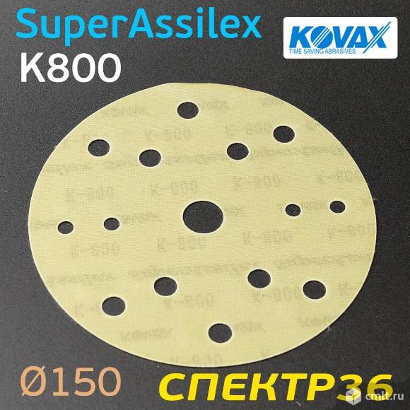 Круг шлифовальный ф150 Kovax SuperAssilex К800. Фото 1.