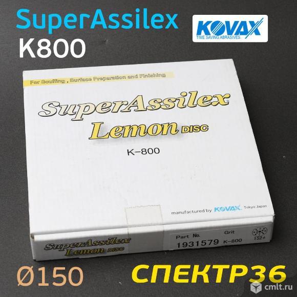 Круг шлифовальный ф150 Kovax SuperAssilex К800. Фото 3.