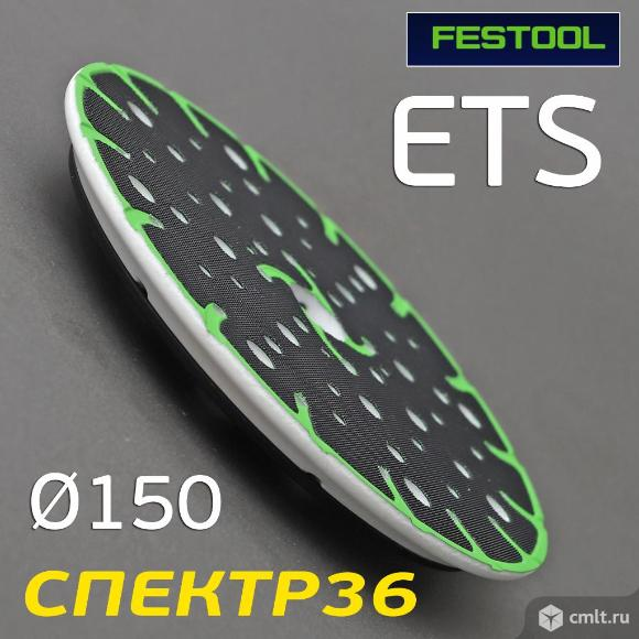 Оправка-липучка М8 ф150 FESTOOL для ETS 150 / ETS. Фото 1.