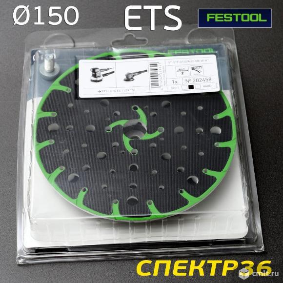 Оправка-липучка М8 ф150 FESTOOL для ETS 150 / ETS. Фото 5.