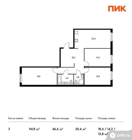 3-комнатная квартира 94,8 кв.м. Фото 1.
