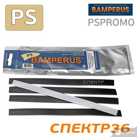 Набор Bamperus PS для ремонта полистирола. Фото 1.