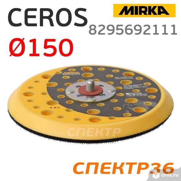 Оправка-липучка 5/16 ф150 Mirka для CEROS MEDIUM. Фото 1.