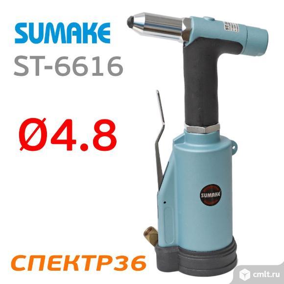 Пневмо заклепочник SUMAKE ST-6616 (ф4.8мм). Фото 1.