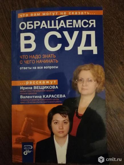 Советы юриста. Фото 1.