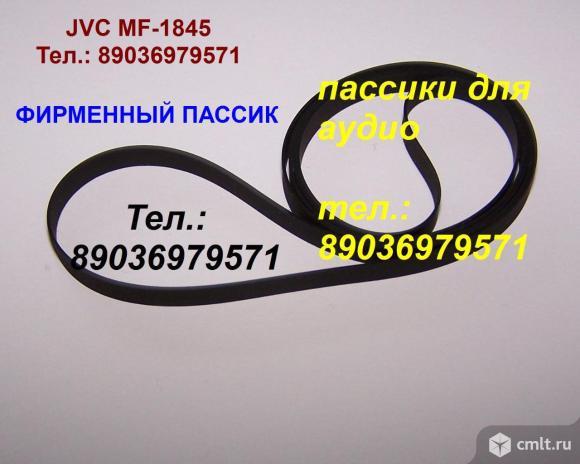 Японский пассик для JVC MF-1845 ремень JVC MF1845. Фото 1.